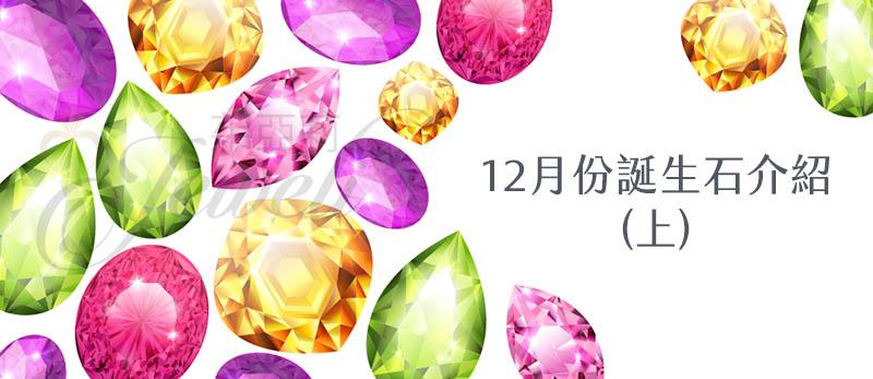 12個月份誕生石與代表的意義 (上)