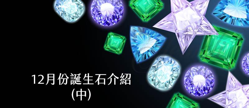 12個月份誕生石與代表的意義 (中)