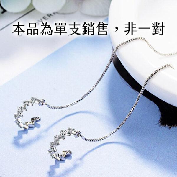 個性風波紋 925純銀鋯石耳扣鍊(一只 /單邊)
